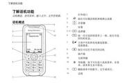 索尼爱立信 K700C手机 使用说明书