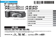 佳能PowerShot A640数码相机 使用说明书