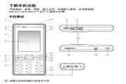 索尼爱立信 K818C手机 使用说明书