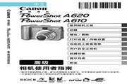 佳能PowerShot A610数码相机 使用说明书