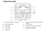 索尼爱立信 J100C手机 使用说明书