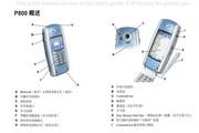 索尼爱立信 P800手机 使用说明书