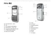 索尼爱立信 P910C手机 使用说明书