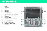 索尼爱立信 S302C手机 使用说明书