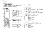 索尼爱立信 S700C手机 使用说明书