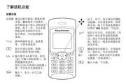 索尼爱立信 T238手机 使用说明书