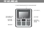索尼爱立信 T258C手机 使用说明书