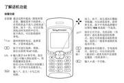 索尼爱立信 T290C手机 使用说明书