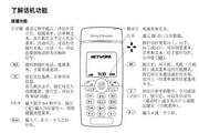 索尼爱立信 T312手机 说明书