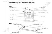 索尼爱立信 T39手机 使用说明书