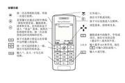 索尼爱立信 T628手机 使用说明书