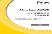 佳能PowerShot A1200数码相机 使用说明书