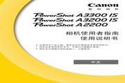 佳能PowerShot A2200相机 使用说明书