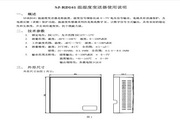 SJ-RD161温湿度变送器使用说明