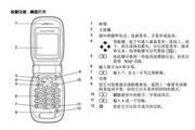 索尼爱立信 Z208手机 使用说明书
