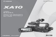 佳能 XA10数码摄像机 使用说明书