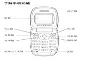 索尼爱立信 Z300C手机 使用说明书