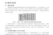 远纳高科 YNT301B5型微机备用电源自动投入装置使用说明书
