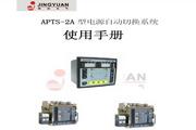 JINGYUAN APTS-2A 型电源自动切换系统使用手册