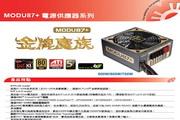 安耐美 MODU87+电源供应器系列说明书.