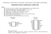 TPS7301Q稳压器说明书