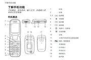索尼爱立信 Z520C手机 使用说明书