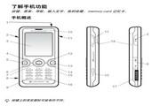 索尼爱立信 W610C手机 使用说明书