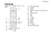 索尼爱立信 W300C手机 使用说明书