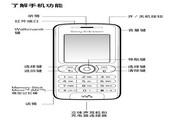 索尼爱立信 W200C手机 使用说明书