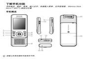 索尼爱立信 S500C手机 使用说明书