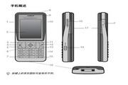 索尼爱立信 K530C手机 使用说明书