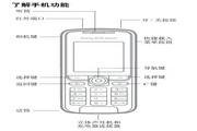 索尼爱立信 K310C手机 使用说明书