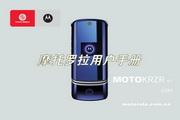 摩托罗拉 K1手机 使用说明书