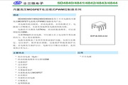 士兰微 SD4840开关电源说明书