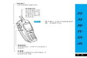 摩托罗拉 P7789手机 使用说明书