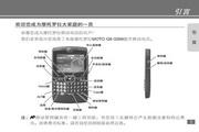 摩托罗拉 Q8DM手机 使用说明书