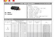晶圆 IB/LS-1W/2W 系列 DC-DC模块电源说明书
