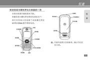 摩托罗拉 W170手机 使用说明书