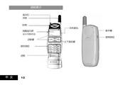 摩托罗拉 V8060手机 使用说明书
