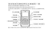 摩托罗拉 W510手机 使用说明书