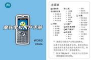 摩托罗拉 W362CT手机 使用说明书