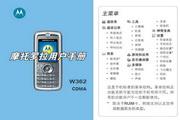 摩托罗拉 W362手机 使用说明书