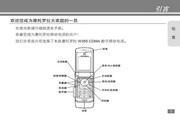摩托罗拉 W355手机 使用说明书