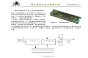 UPS-10012逆变电源使用说明书