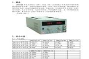 DH-1716型直流稳压稳流电源说明书