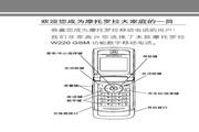 摩托罗拉 W220手机 使用说明书