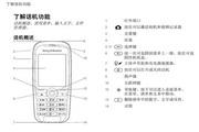 索尼爱立信 K500c手机 使用说明书