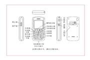 海尔 Z2100型手机 使用说明书
