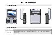 联想Lenovo V920型手机 使用说明书