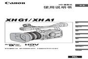 佳能 XH G1数码摄像机 使用说明书